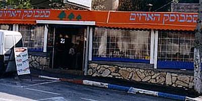 סמבוסק הארזי