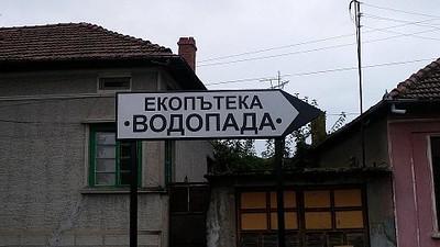 סימון בכפר עצמו אל תחילת השביל