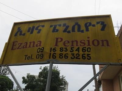 השלט בכניסה לגסהטהאוס