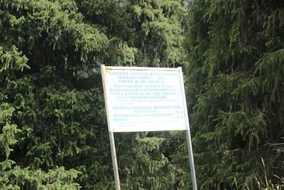 שלט הכניסה לשמורת קרקול, בראש הירידה