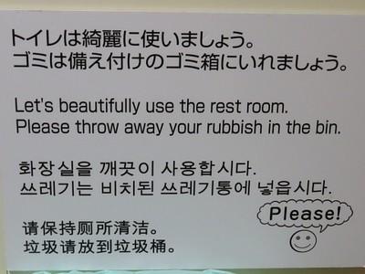 שלט טיפוסי בשירותים ביפן...
