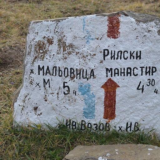 אבן עם סימון בכתב קירלי למנזר רילה