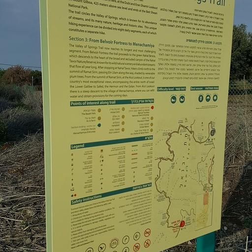 """145 ק""""מ כהשלמה לשביל ישראל. שלט הסבר לשביל עמק המעיינות."""