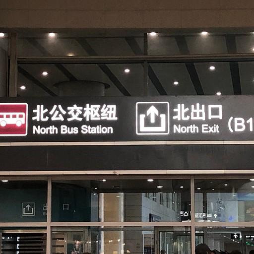 השילוטים שצריך לעקוב אחריהם ביציאה מתחנת הרכבת הדרומית בבייג׳ין