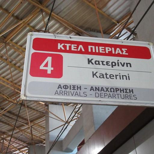 התחנה המובילה לליטוכורו בסלוניקי