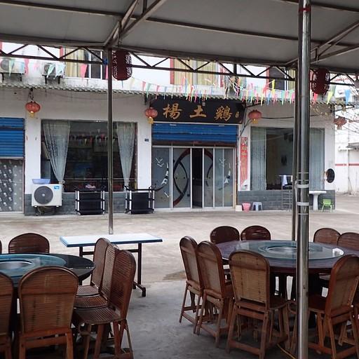 המסעדה של הגסטהאוס