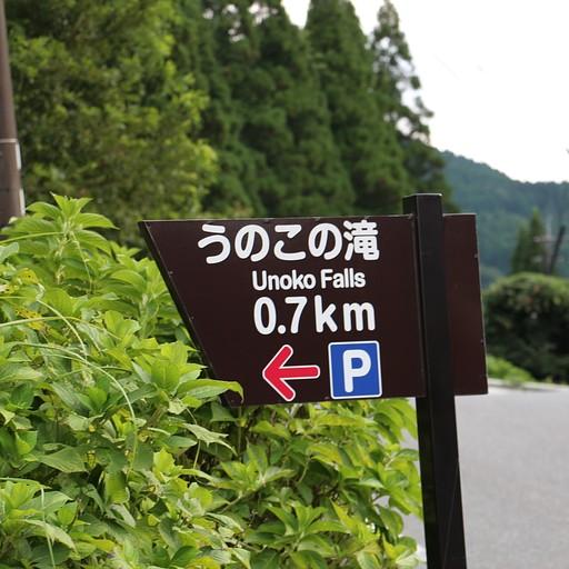 השלט מהכביש הראשי לשביל המוליך למפל