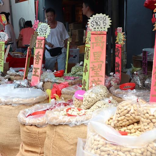 מוכרים בוטנים בסינית, China Town