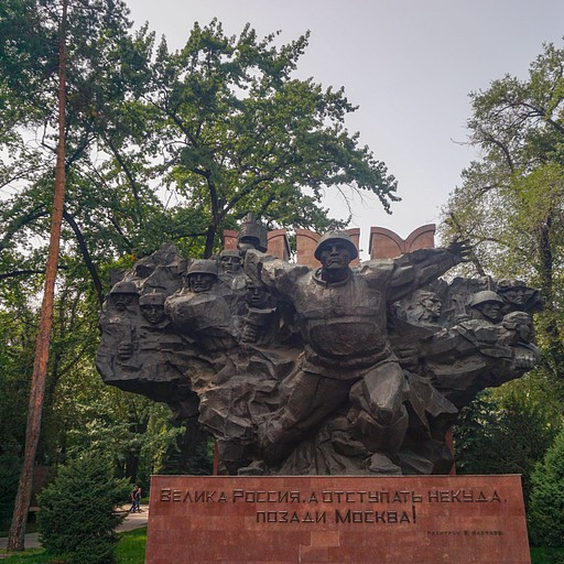 אנדרטת אנשי פאנפילוב