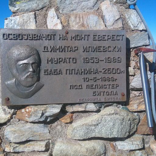 האנדרטה בפסגה לזכר המקדוני הראשון שטיפס על האוורסט