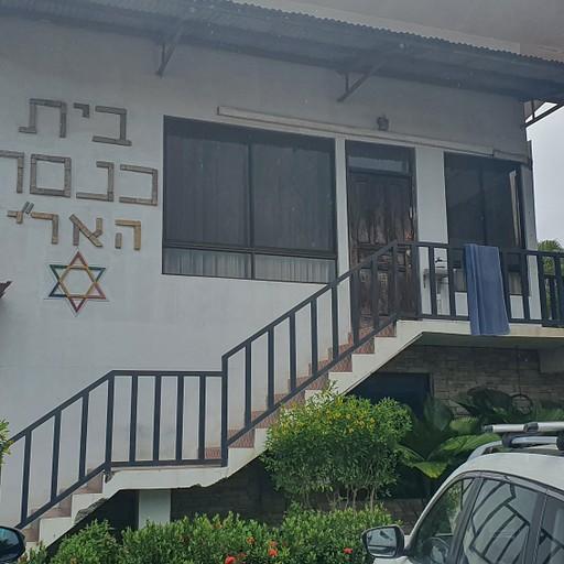 """המקום של טוני ואיזו, """"המרכז היהודי הכשר בחאקו"""""""