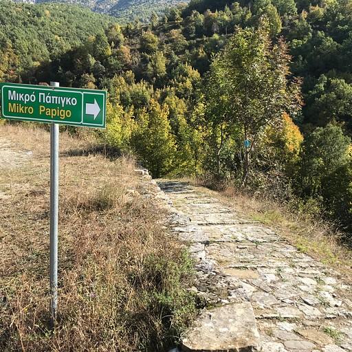 השביל שמוביל אל מיקרו פפיגו, בהמשך נמצא הגשר